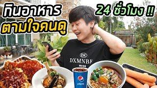 กินอาหารตามใจคนดู 24 ชั่วโมง | ได้กินแต่ของอร่อยยยยย ???