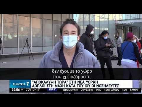 Κορονοϊός : Τα νέα παγκοσμίως | 07/04/2020 | ΕΡΤ