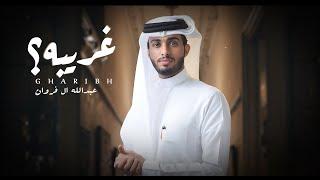 عبدالله آل فروان - غريبه (حصرياً) | 2021 تحميل MP3