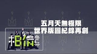 五月天繼續兄弟20年特輯(三)