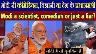 Narendra Modi and the art of lying ft. Rahul Gandhi   बादलों के साए में मोदी