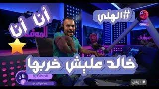 خالد عليش ولعها علي مهرجان انا انا ???? وخريبها رقص #الهلي