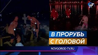 Более 9,5 тысяч жителей Новгородской области приняли участие в Крещенских купаниях