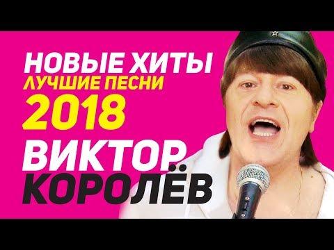 Виктор Королёв - Новые хиты и лучшие песни 2018