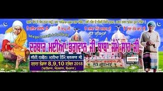 Live Mela Dardar Maiya Bhagwan  Ji Phillour Jalandhar