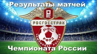 Чемпионат России по футболу 2017/18 РФПЛ. 23 тур Результаты, Расписание и Турнирная таблица.