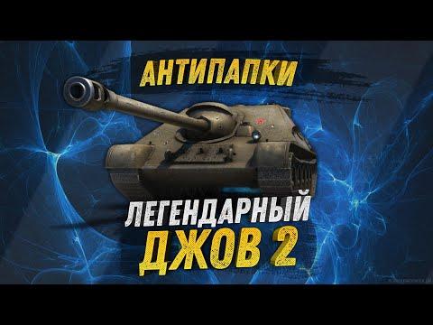 АнтиПапки. Утерянный выпуск: ЛЕГЕНДАРНЫЙ ДЖОВ-2!