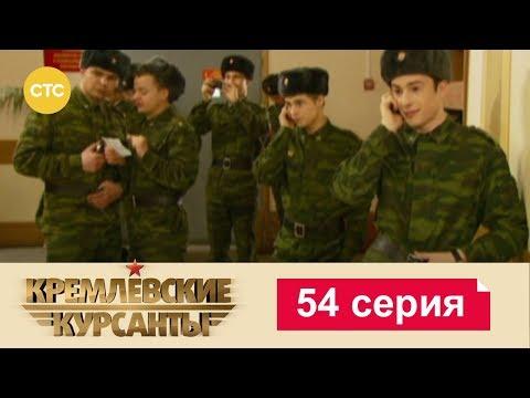Кремлевские Курсанты 54