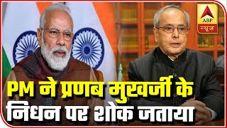PM Modi grieves the death of former President Pranab Mukherjee - Download this Video in MP3, M4A, WEBM, MP4, 3GP