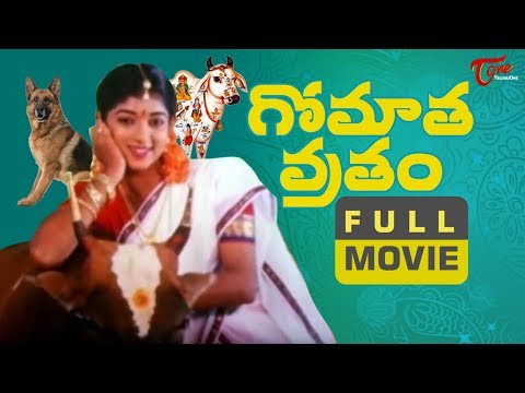 Gomatha Vratham Full Length Movie | Ravi Babu | Sitara | Indira | TeluguOne