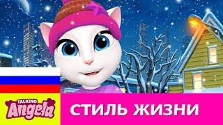 Говорящая Анджела - Чудесный зимний день