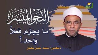 ما يجزم فعلاً واحداً برنامج النحو المُيسر مع فضيلة الدكتور محمد حسن عثمان