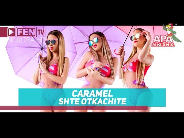 Caramel – Ще откачите