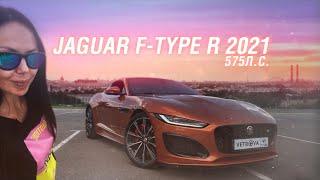 NEW AUTO????Jaguar F-TYPE R 2021❤️ВИДЕО ОБЗОР НОВОЙ МОДЕЛИ ЯГУАР 2021????ТЕСТ ДРАЙВ МАШИНЫ ЯГУАР Ф-ТАЙП