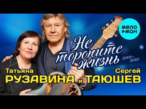 Татьяна Рузавина и Сергей Таюшев -  Не торопите жизнь (2000 -  2020)