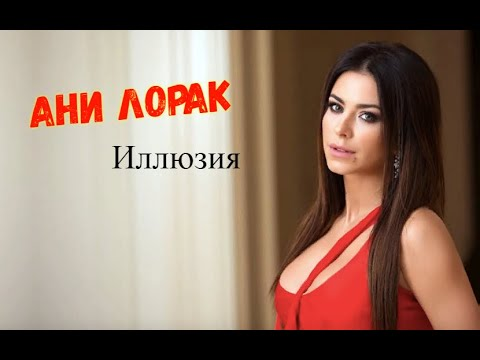 Ани Лорак - Иллюзия (fan video edit)