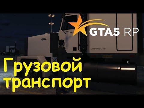 GTA 5 RP Online Получение лицензии на грузовой транспорт