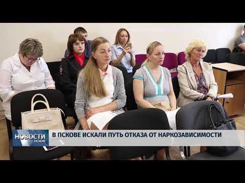 Новости Псков 19.06.2018 # В Пскове искали путь отказа от наркозависимости
