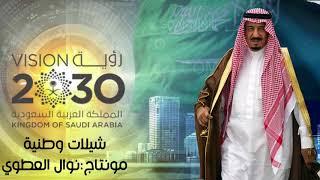 شيلات وطنية سعودية