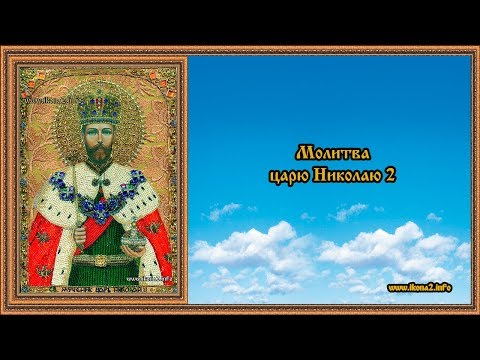 Молитва царю Николаю 2