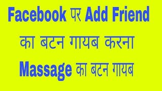 how to hide add friend button and massage Only follow In ||hindi|| urdu