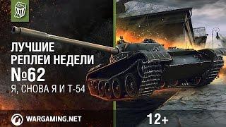 Лучшие Реплеи Недели с Кириллом Орешкиным #62 [World of Tanks]