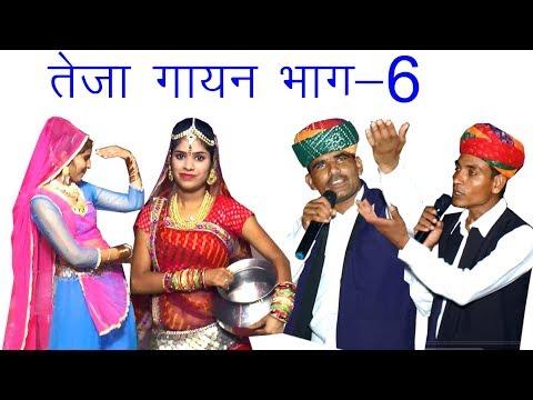 तेजा गायन भाग-6 @ जसवन्ताबाद 7-9-2018 @ मनजीत खाल्या, मेहराम Manjeet Khalya Teja Gayan @ Jaswantabad