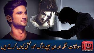 Sushant singh Suicide |Sushant Singh aur un jesy log suicide kiyun krty han | Abid Iqbal Khari|IMTv