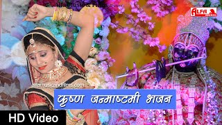 कृष्ण जन्माष्टमी - Janmashtami DJ Song | Full HD Video | Lord Krishna - Janmashtami Bhajan | Alfa  DIGITWITT.IN | TOP 2 BEST DIGITAL MARKETING COMPANIES IN BANGALORE INDIA - 2020 NEWS   #EDUCRATSWEB