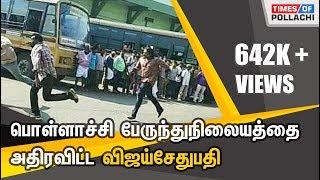 பொள்ளாச்சி பேருந்து நிலையத்தை அதிரவிட்ட விஜய் சேதுபதி | Times Of Pollachi