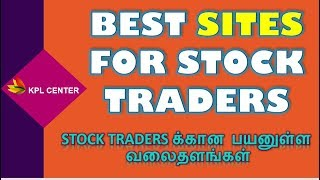 HOW TO SELECT STOCKS FOR INTRADAY TRADING? | TAMIL | KPL
