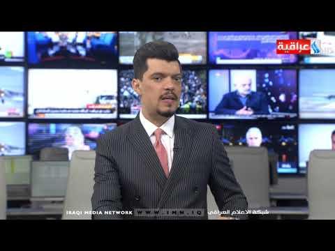 شاهد بالفيديو.. نشرة اخبار الثامنة مع ندى لؤي و علي الربيعي ليوم 2019/8/18
