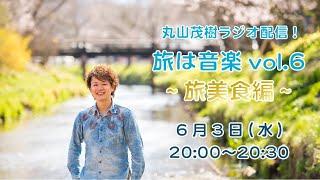 【ラジオ配信】丸山茂樹ラジオ配信旅は音楽」vol.6〜旅美食編〜
