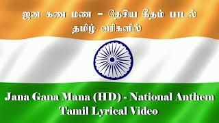 ஜன கண மண - தேசிய கீதம் பாடல்  தமிழ் வரிகளில் - Jana Gana Mana (HD) - National Anthem Tamil Lyrics