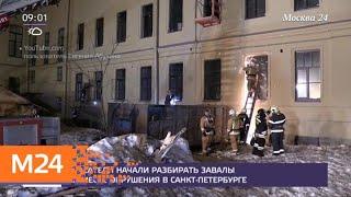 Спасатели начали разбирать завалы на месте обрушения в Санкт-Петербурге - Москва 24