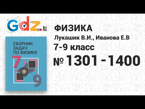 № 1301-1400 - Физика 7-9 класс Лукашик сборник задач