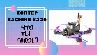 Eachine Wizard X220s FPV Racer что ты такое обзор и тест драйв закон о согласовании полетов