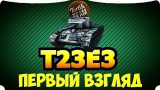 WoT Blitz T23E3 первый взгляд