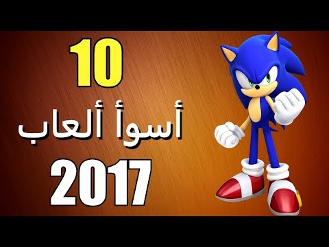 أسوأ 10 ألعاب لعام 2017