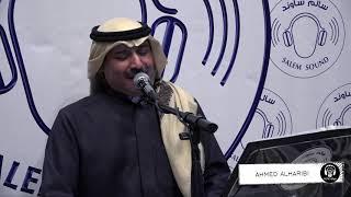 احمد الحريبي الله يا زين اللي حضرت تحميل MP3