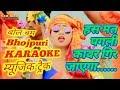 हंस मत पगली कांवर गिर जाएगा bhojpuri karaoke songs with lyrics By Ram Adesh kushwaha