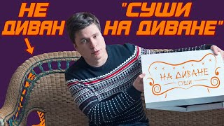 Цена/качество в Одессе. Обзор доставки еды Суши на диване