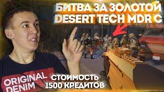"""WARFACE.ОДИН ФРАГ - 100 КРЕДИТОВ! - БИТВА ЗА """"ЗОЛОТОЙ Desert Tech MDR-C"""" - 1 VS 15!"""