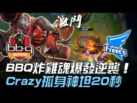 BBQ vs AFS BBQ炸雞魂爆發逆襲 Crazy科加斯孤身神坦20秒!Game3(補)