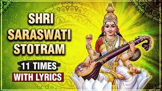 श्री सरस्वती स्तोत्र | Shri Saraswati Stotram 11 Times With Lyrics | Popular Devotional Stotram - WITH