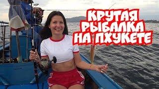 Рыбалка с берега на пхукете
