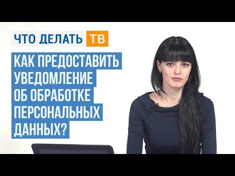 Как предоставить уведомление об обработке персональных данных?