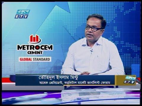একুশে বিজেনস || তৌহিদুল ইসলাম মিন্টু-সাবেক প্রেসিডেন্ট, ক্যাপিটাল মার্কেট জার্নালিস্ট ফোরাম || 27 February 2020  || ETV Business