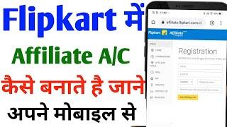 How to Join or Register Flipkart Affiliate Program   Flipkart Affiliate Account Kaise Banaye 2021