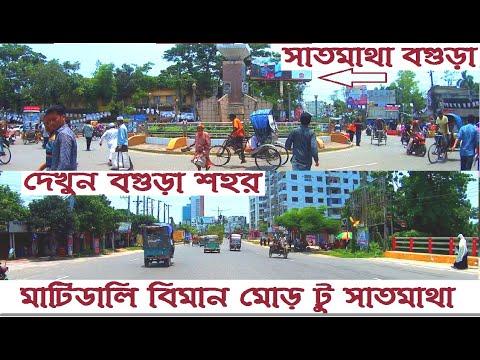 Bogra City Bangladesh | Matidali Biman more To Satmatha Bogra || Street View